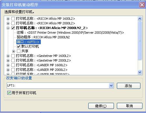 理光打印机安装-2