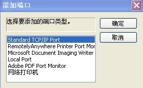 理光打印机安装-3