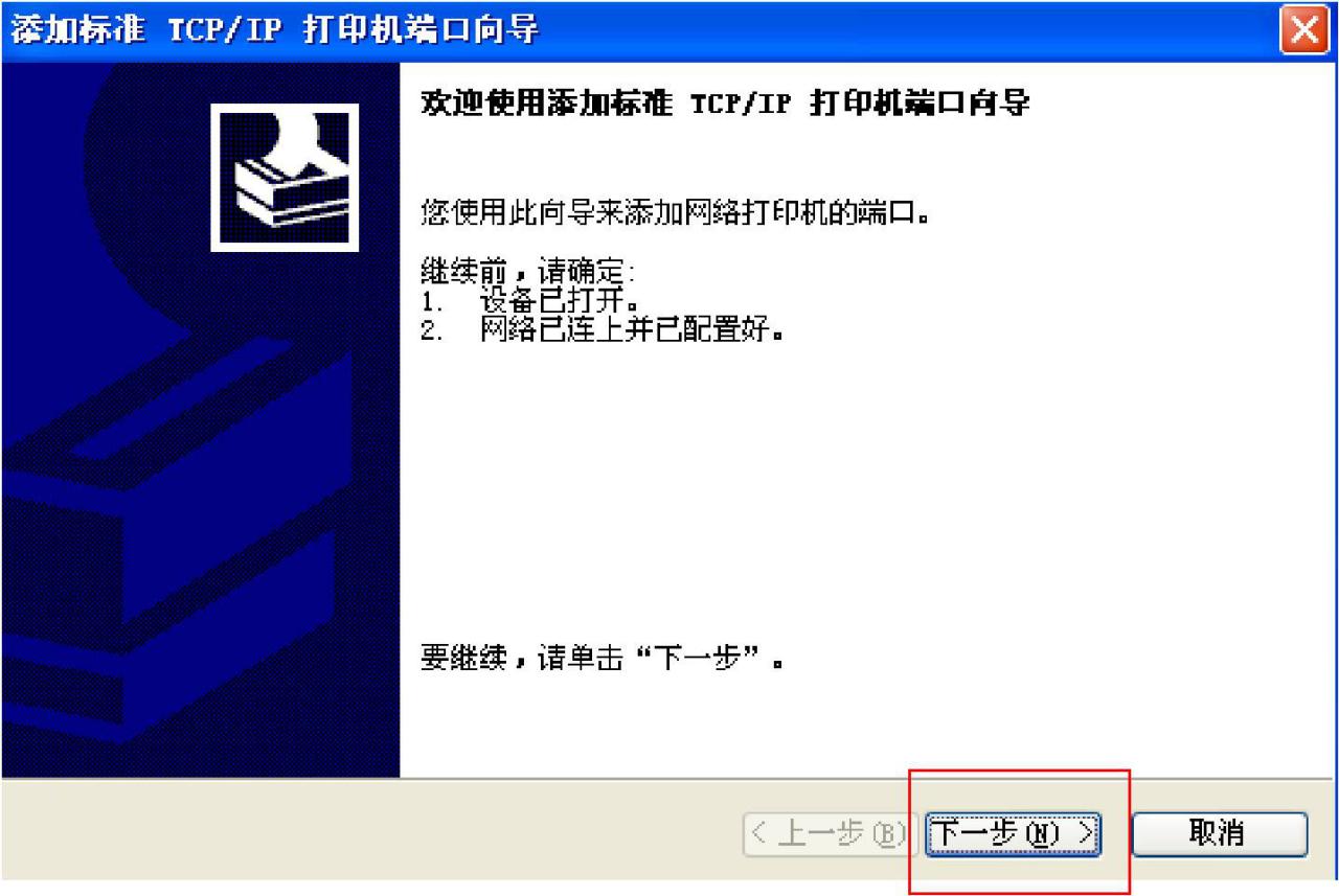 理光打印机驱动安装-4
