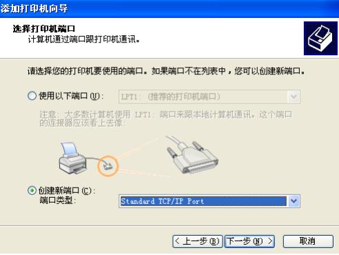 理光打印机驱动安装-3