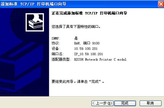 理光打印机驱动安装-6