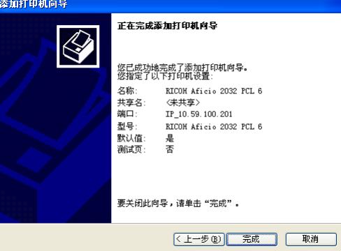 理光打印机驱动安装-16